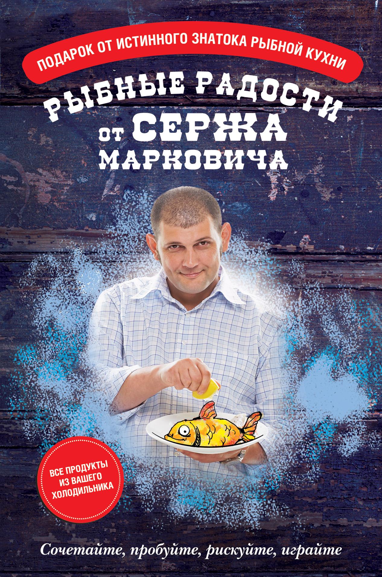 Маркович С. Рыбные радости от Сержа Марковича злата сладкова блюда из морепродуктов и рыбы