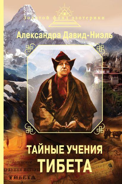 Тайные учения Тибета (сборник) - фото 1