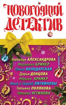 Новогодний детектив 2012