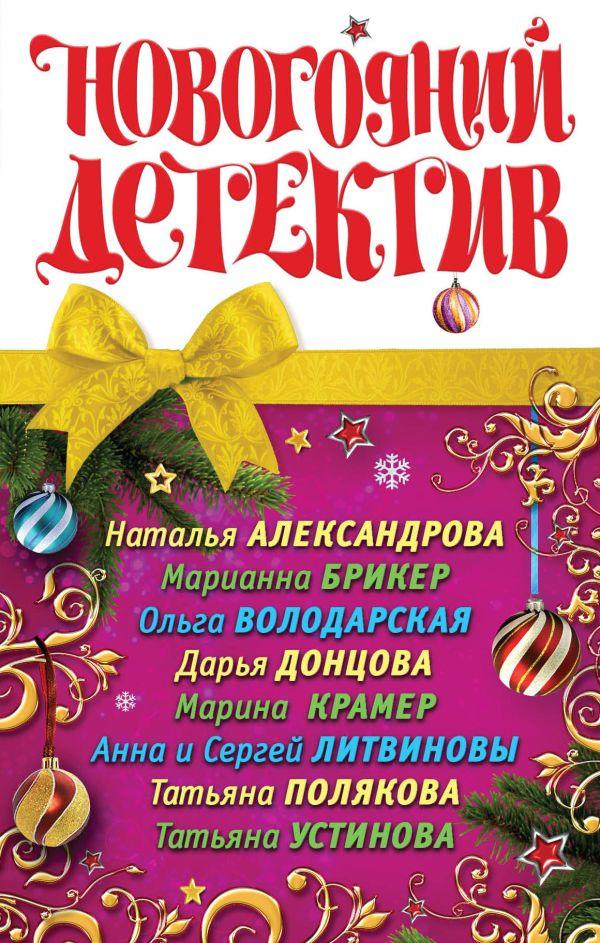 Новогодний детектив Александрова Н. и др.