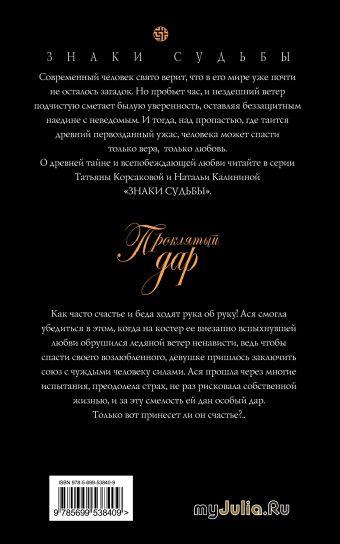 Проклятый дар Корсакова Т.