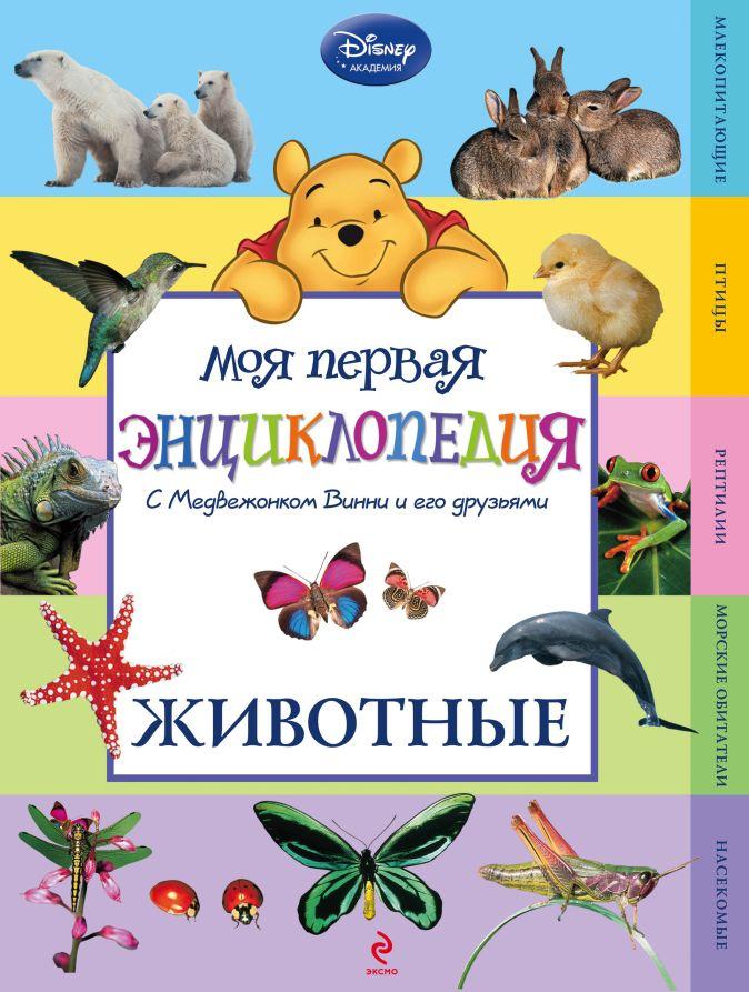 Животные (Winnie the Pooh)