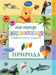 Природа (Winnie the Pooh)