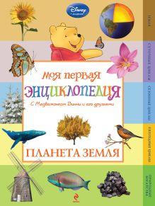 Планета Земля (Winnie the Pooh)