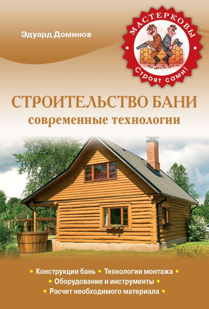 Доминов Э. - Строительство бани. Современные технологии обложка книги