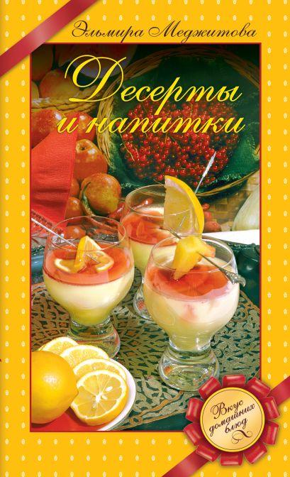 Десерты и напитки - фото 1