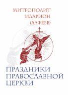 Митрополит Иларион (Алфеев) - Праздники Православной Церкви' обложка книги