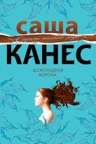 Канес С. - Шоколадная ворона' обложка книги