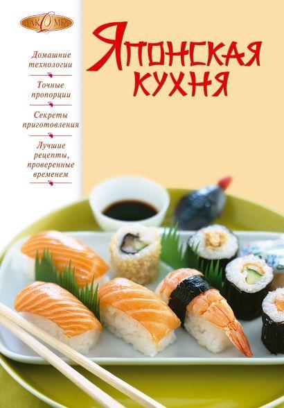 Японская кухня - фото 1