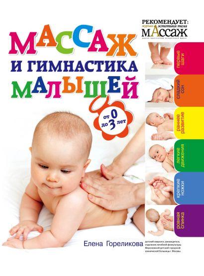 Массаж и гимнастика малышей от 0 до 3 - фото 1