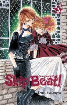 Проект Манга. Skip Beat! (обложка)