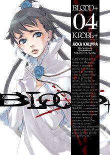 Проект Манга. Blood+(обложка)