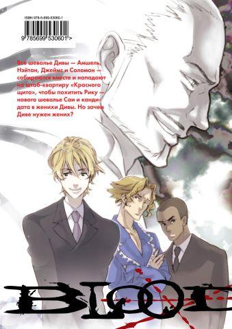 Blood+. Книга 4 Кацура А.