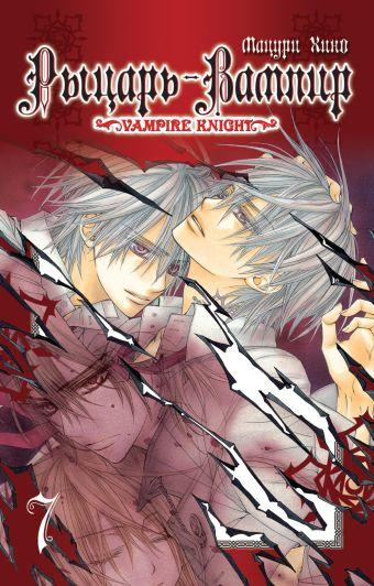 Рыцарь-вампир. Книга 7 Хино М.
