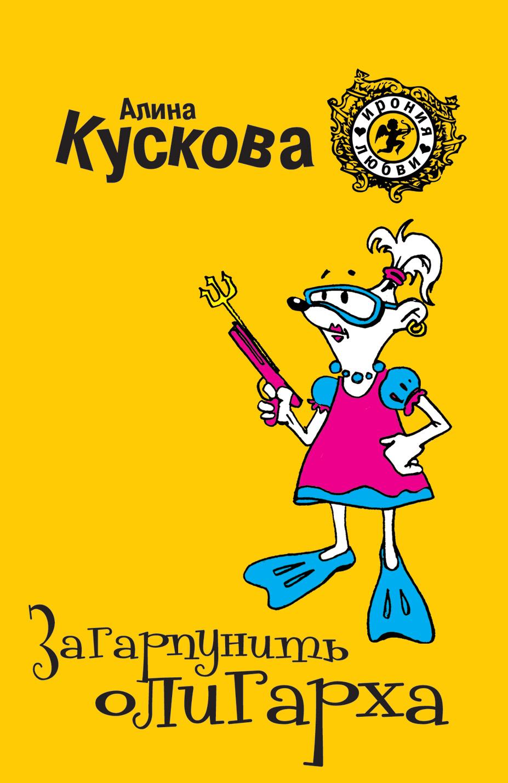Кускова А. Загарпунить олигарха одинокий рай dvd