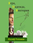 Гольман И. - Вера, Надежда, Виктория' обложка книги