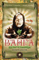 Пустовойтов В.Н. - Ванга-целительница. Как исцелить душу и тело' обложка книги