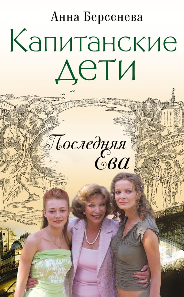 Капитанские дети. Последняя Ева Берсенева А.