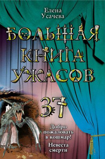 Большая книга ужасов. 37 Усачева Е.А.