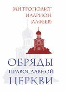 Митрополит Иларион (Алфеев) - Обряды Православной Церкви' обложка книги
