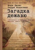 Джонс М., Флаксман Л. - Загадка дежавю: Путешествие по аномалиям мышления, памяти и времени' обложка книги