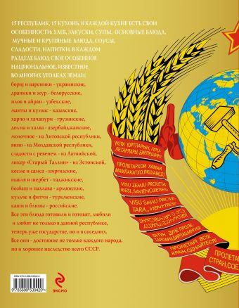 Большая энциклопедия блюд республик Советского Союза Михайлов А.М.