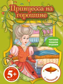 5+ Принцесса на горошине. Книга с наклейками
