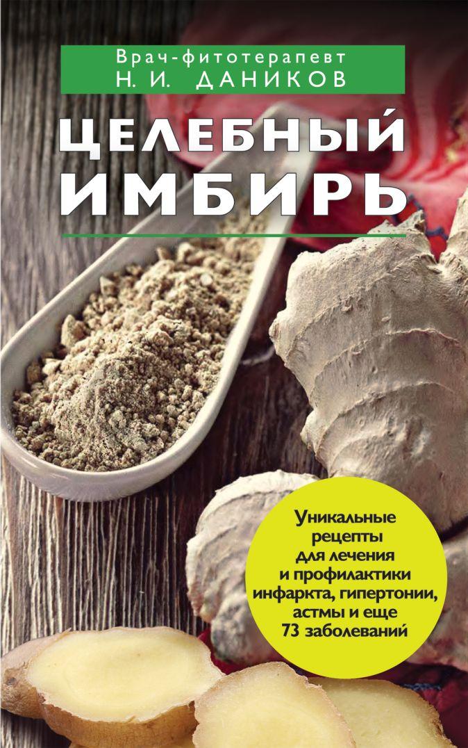 Даников Н.И. - Целебный имбирь обложка книги