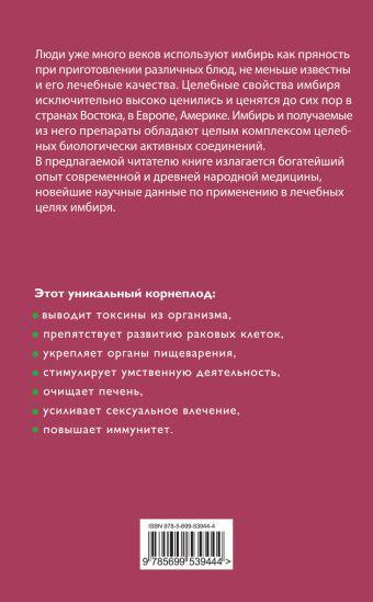 Целебный имбирь Даников Н.И.