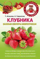 Агишева Т.А., Гаврилова А.С. - Клубника. Важные секреты сверхурожая' обложка книги