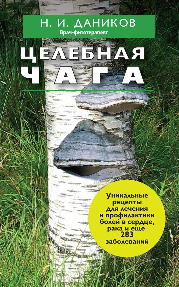Даников Н.И. - Целебная чага обложка книги