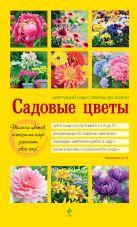 Никитина О.Н. - Садовые цветы. Цветущий сад с весны до осени (желтая обложка)' обложка книги