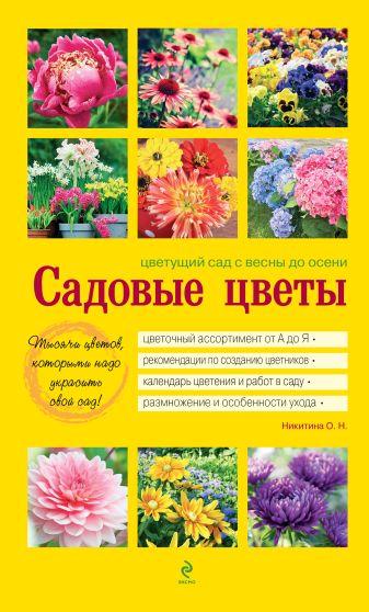 Никитина О.Н. - Садовые цветы. Цветущий сад с весны до осени (желтая обложка) обложка книги