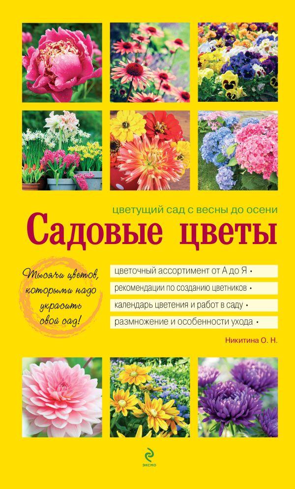 Садовые цветы. Цветущий сад с весны до осени (желтая обложка) Никитина О.Н.