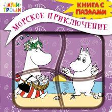 3+ Морское приключение (книга с пазлами)