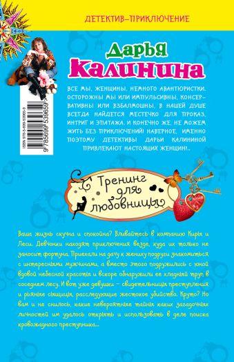 Тренинг для любовницы Калинина Д.А.