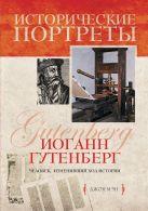 Мэн Д. - Иоганн Гутенберг' обложка книги