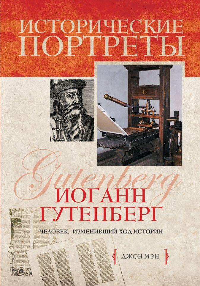 Мэн Д. - Иоганн Гутенберг обложка книги