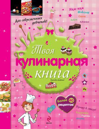 10+ Твоя кулинарная книга