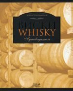 Виски: Путеводитель. 5-е изд., перераб. и дополн. - фото 1