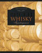 Виски: Путеводитель. 5-е изд., перераб. и дополн. Тузмухамедов Э.