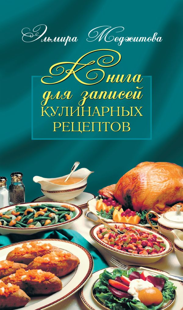 Книга для записей кулинарных рецептов Меджитова Э.Д.