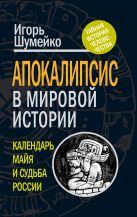 Шумейко И.Н. - Апокалипсис в мировой истории: календарь майя и судьба России' обложка книги