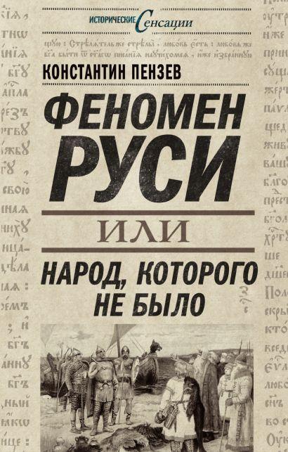 Феномен Руси, или Народ, которого не было - фото 1