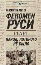 Пензев К.А. - Феномен Руси, или Народ, которого не было' обложка книги