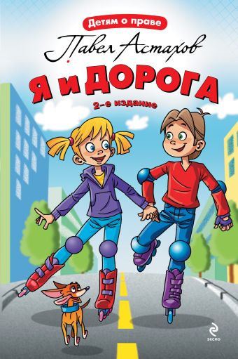Я и дорога. 2-е издание Астахов П.А.