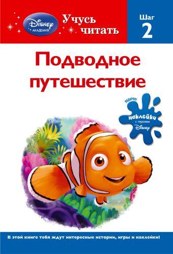 Подводное путешествие. Шаг 2 (Finding Nemo)