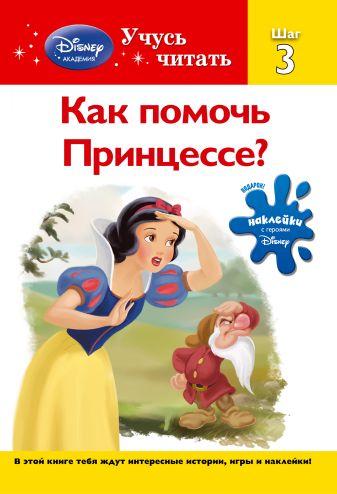 Как помочь Принцессе? Шаг 3 (Disney Princess)