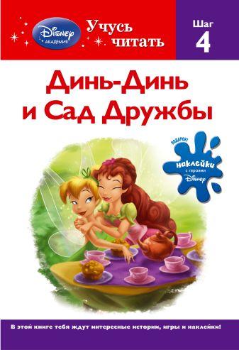 Динь-Динь и Сад Дружбы. Шаг 4 (Disney Fairies)