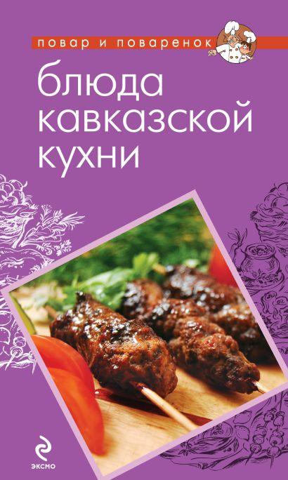 Блюда кавказской кухни - фото 1